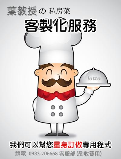 葉教授私房菜客製化.png